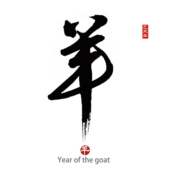 2015 is year of the goat